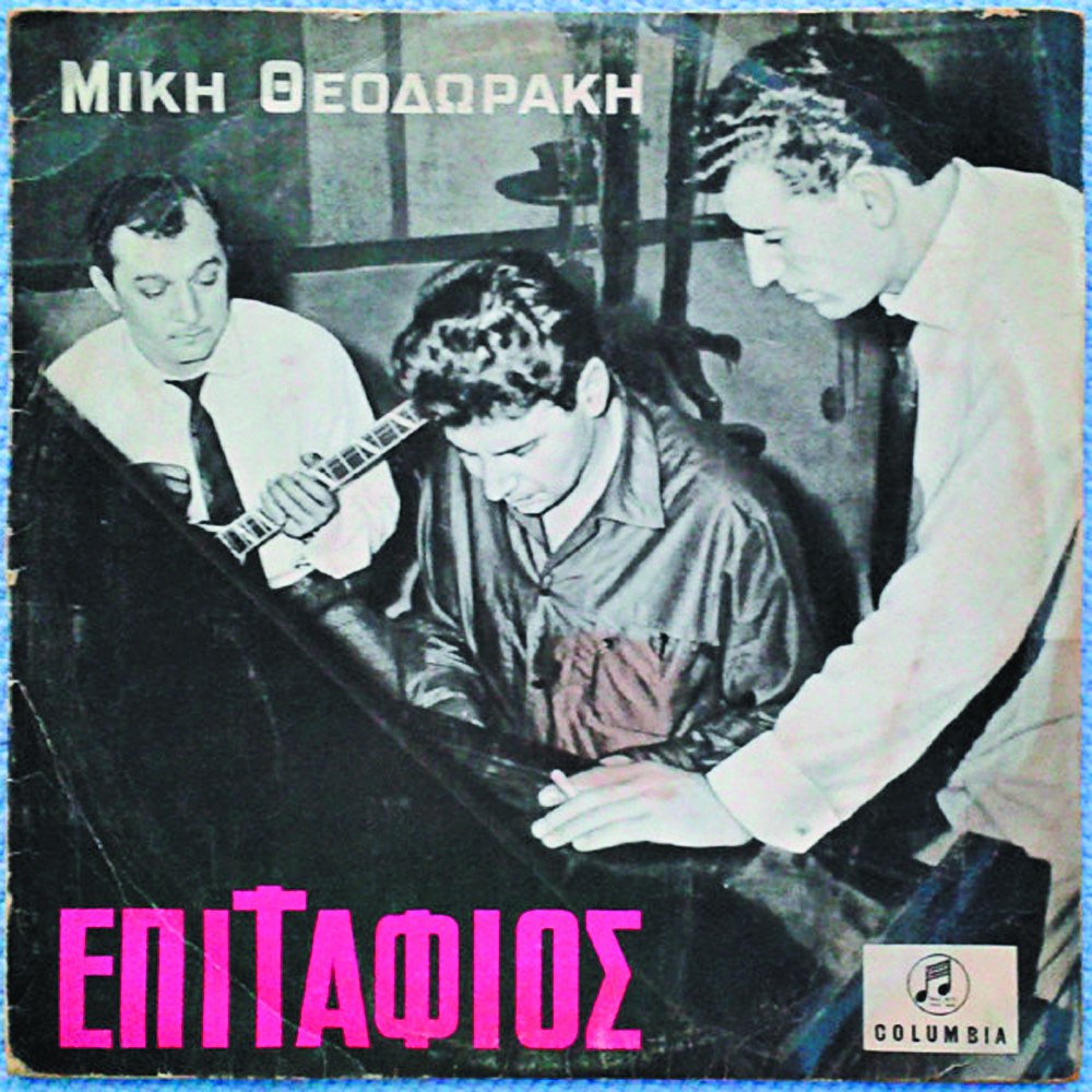 Μίκης Θεοδωράκης – Πέντε άλμπουμ, πέντε σταθμοί