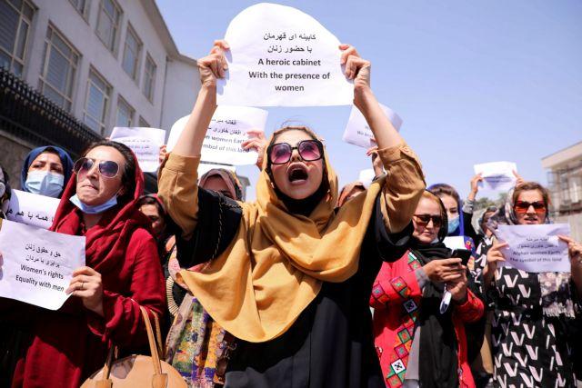 Αφγανιστάν – Βίαια επεισόδια σε διαδήλωση υπέρ των δικαιωμάτων των γυναικών στην Καμπούλ
