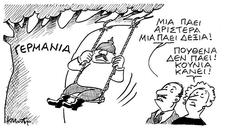 Το σκίτσο του Κώστα Μητρόπουλου για τα ΝΕΑ που κυκλοφορούν τη Δευτέρα 27 Σεπτεμβρίου
