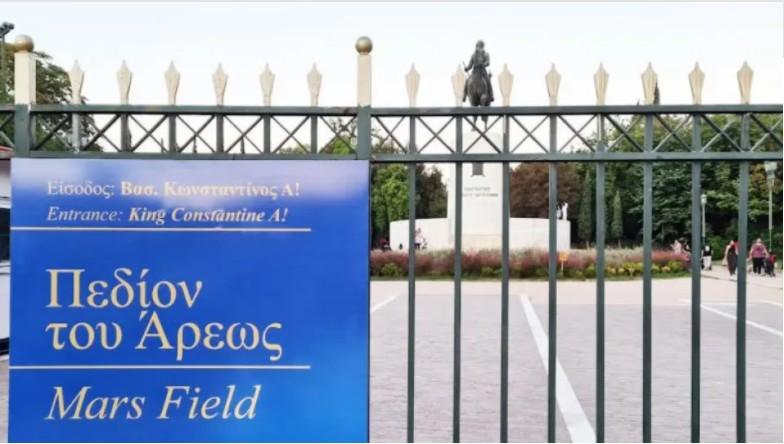 Πεδίον του Αρεως – Τι απαντά η Περιφέρεια Αττικής για την γκάφα με το «Mars Field»