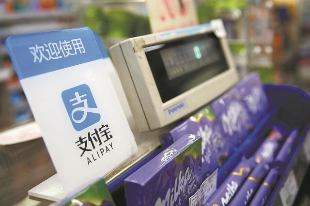 Η Κίνα «σπάει» την εφαρμογή πληρωμών AliPay του Τζακ Μα