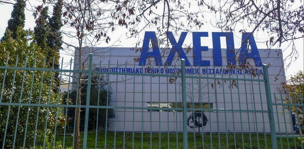 Θεσσαλονίκη – Καταδικάστηκαν οι δύο κατηγορούμενοι για την ένοπλη ληστεία στο ΑΧΕΠΑ