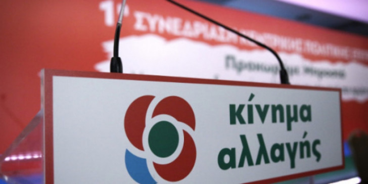 ΚΙΝΑΛ – «Η Ελλάδα αλλάζει. Ο κ Μητσοτάκης δεν αλλάζει την βαθειά συντηρητική πολιτική του»