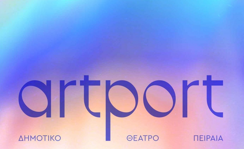 Πειραιάς Artport – Κύκλος δράσεων με παραστάσεις, εκθέσεις και ταινίες