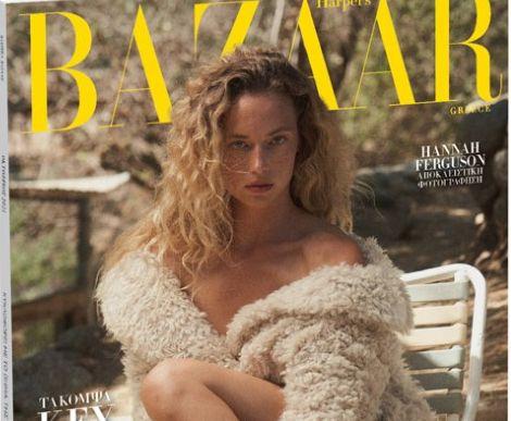 Harper's BAZAAR, το μεγαλύτερο περιοδικό μόδας στον κόσμο, την Κυριακή με ΤΟ ΒΗΜΑ