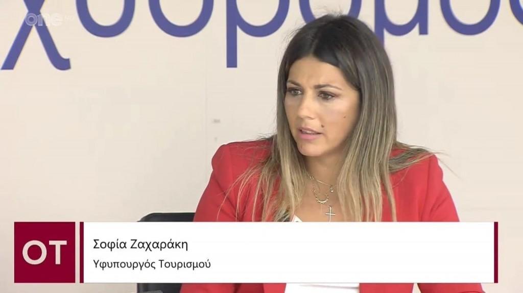 Ζαχαράκη  – Οι διαφορετικές μορφές τουρισμού κλειδί για την ανάπτυξη