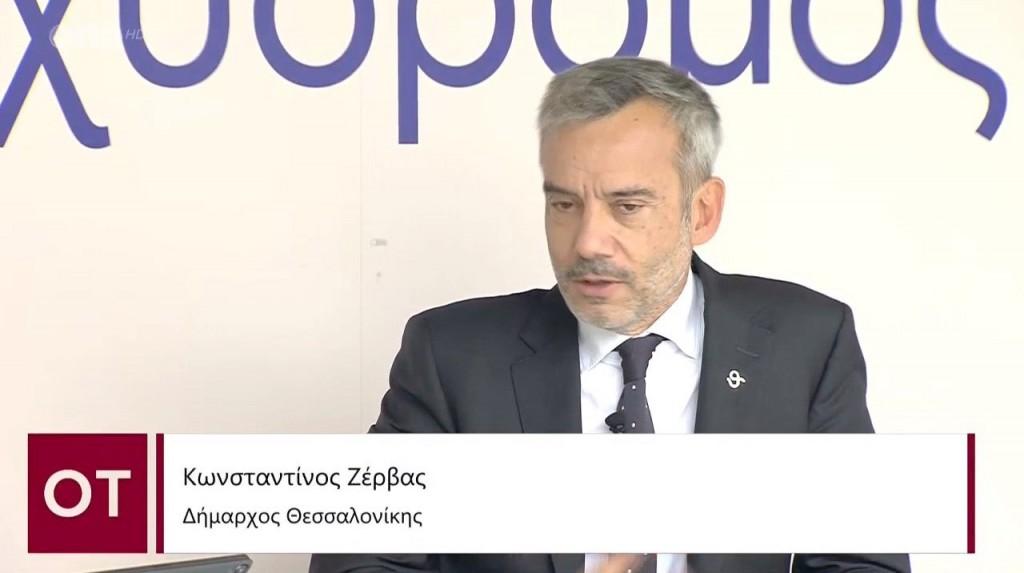 Ζέρβας – Έτσι θα είναι το καινούργιο πρόσωπο της Θεσσαλονίκης
