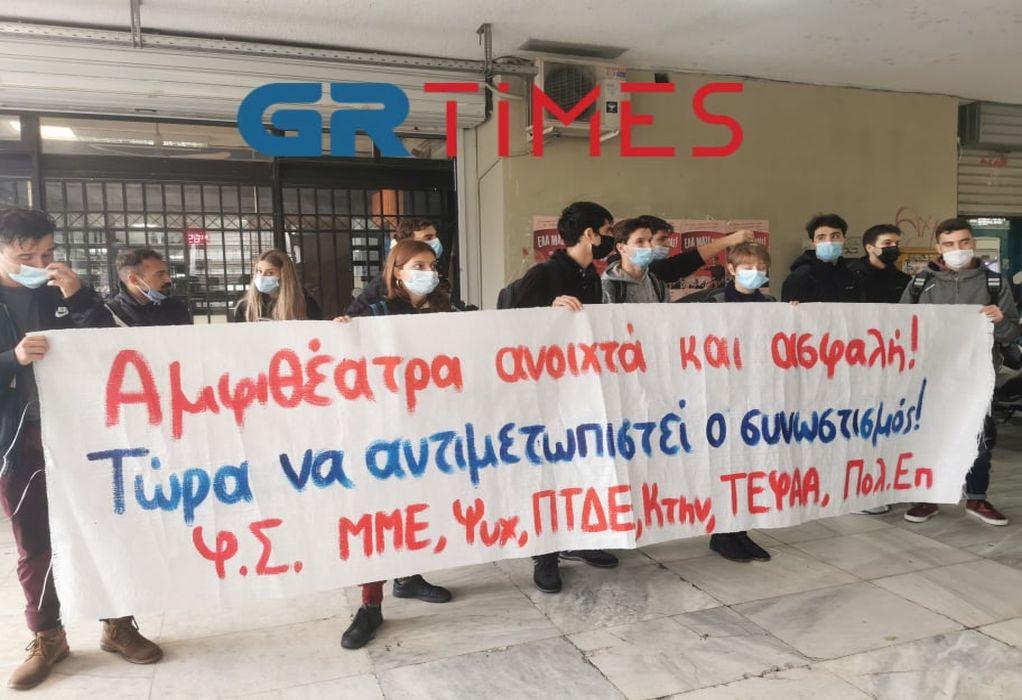 Θεσσαλονίκη – Διαμαρτυρία φοιτητών για τον συνωστισμό στα Πανεπιστήμια – «Δεν έχουν ληφθεί μέτρα»