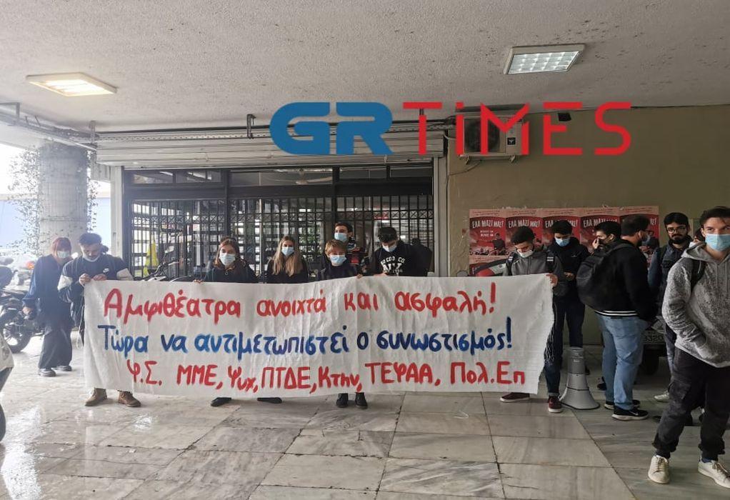 ΑΠΘ – Ζήτησαν από φοιτητές να κάνουν τηλεκπαίδευση γιατί δεν χωρούσαν στο αμφιθέατρο