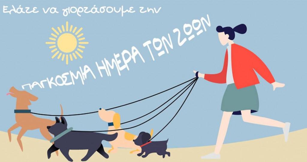 Οργανωμένη πορεία σκύλων στο Ηράκλειο Αττικής