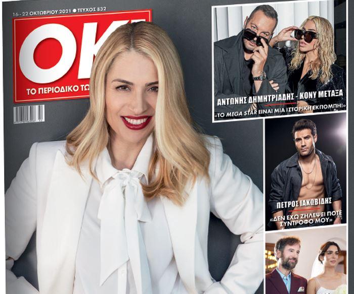 Στα «Νέα Σαββατοκύριακο» – Περιοδικό ΟΚ! με συνέντευξη Μαρίας Ηλιάκη
