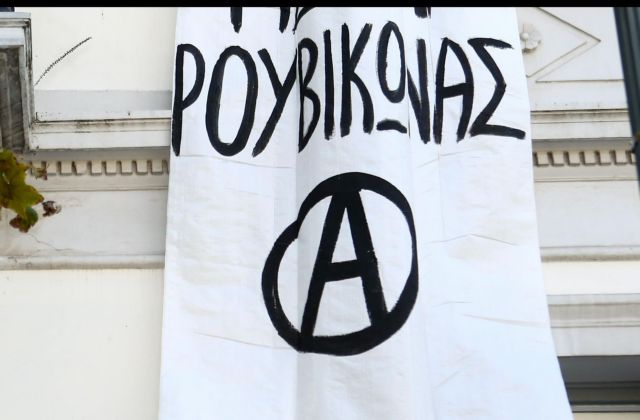 15 detained after protest by self-styled anarchists outside Greek president's private residence