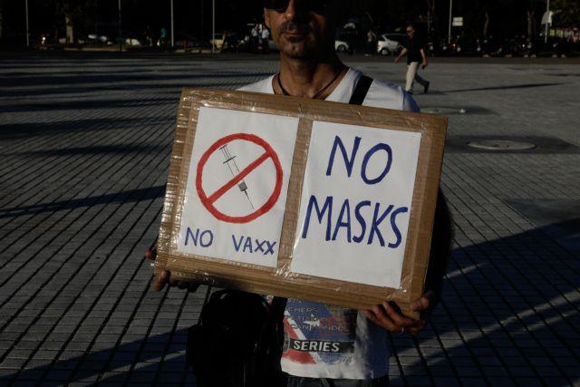 Λάρισα – Μήνυση κατά Μητσοτάκη, κυβέρνησης και λοιμωξιολόγων κατέθεσαν αντιεμβολιαστές