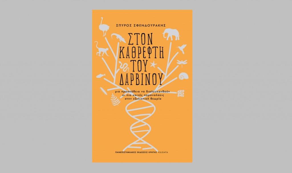 «Δαρβινικές αναζητήσεις», το νέο βιβλίο του Σπύρου Σφενδουράκη