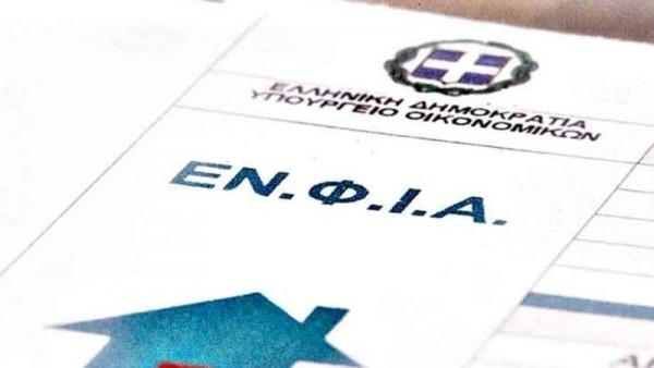 Aλλάζουν οι συντελεστές του ΕΝΦΙΑ - Οι φόροι εξακολουθούν να «πνίγουν» τα ακίνητα