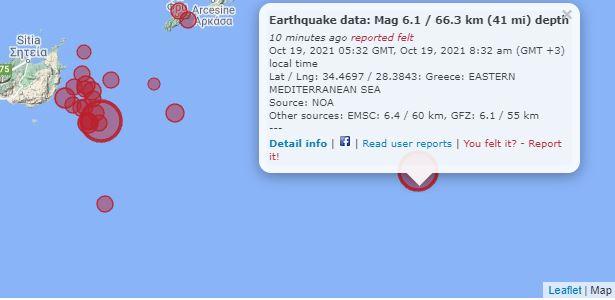 Σεισμός και στην Κάρπαθο λίγα λεπτά μετά τα 6,3 Ρίχτερ στην Κρήτη