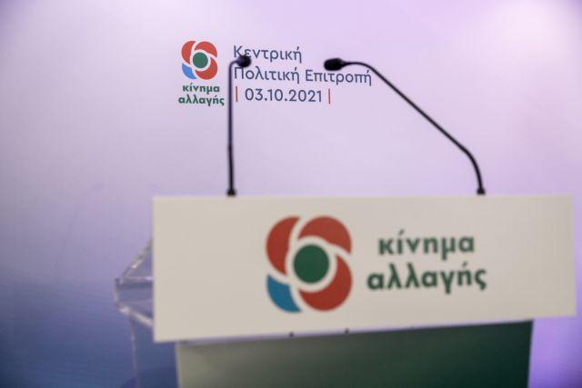 «Ναι» από ΚΙΝΑΛ σε πρόταση της ΝΔ για διεύρυνση της εξεταστικής του ΣΥΡΙΖΑ