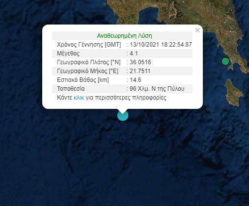 Σεισμός 4,1 Ρίχτερ ταρακούνησε την Πύλο | seismos 5